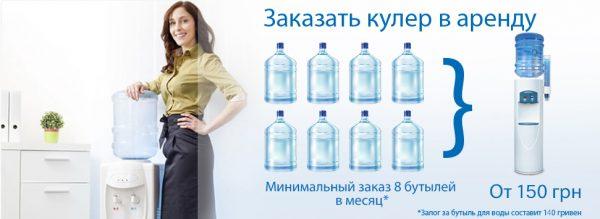 [:ru]Аренда кулера для воды в Киеве Лучшая цена Заказать с доставкой — CCWATER[:]