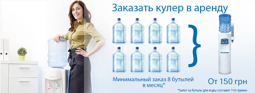 Оренда кулера для води в Києві Краща ціна Замовити з доставкою - CCWATER