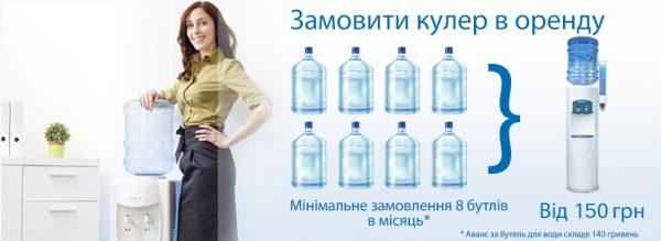 [:ua]Оренда кулера Київ. Оренда кулера для води, ціна, вартість[:]